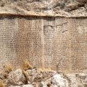 Xerxes_Cuneiform_Van